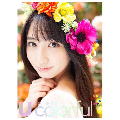U colorful【初回限定盤】