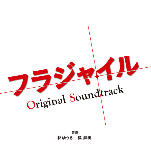 フジテレビ系ドラマ「フラジャイル」オリジナルサウンドトラック