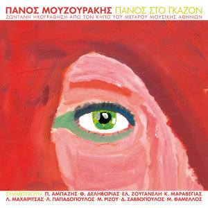 Panos Sto Gazon - Live