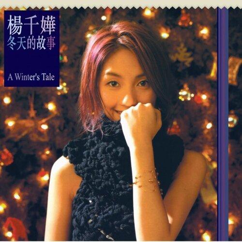冬天的故事 - 華星40系列