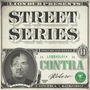 Liondub Street Series, Vol. 14 - Kokoro