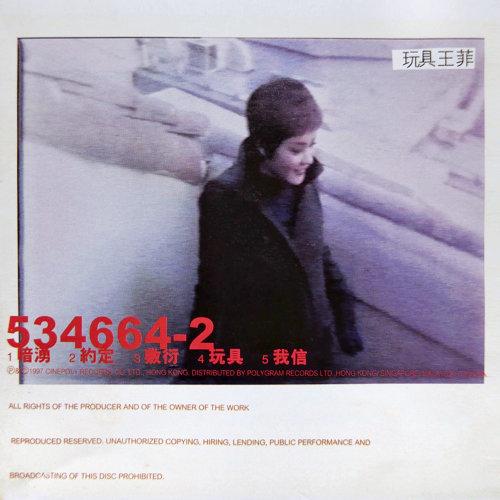 約定 - Album Version