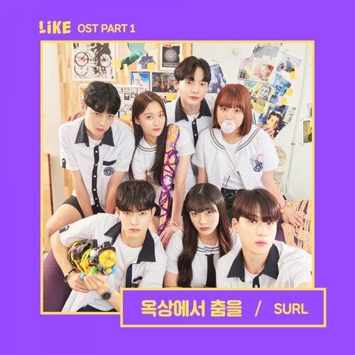LIKE (Original Television Soundtrack) Pt. 1