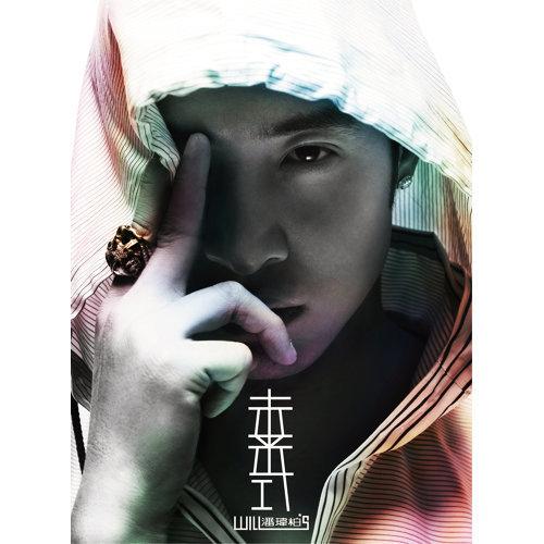 未來式 - CD 2