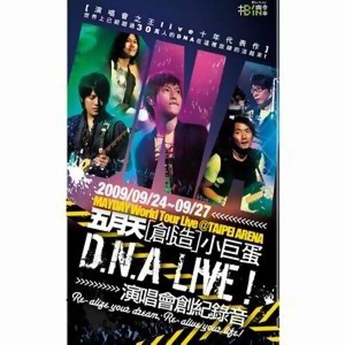 人生海海 - DNA<創造>小巨蛋LIVE版