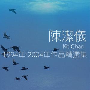 陳潔儀1994年-2004年作品精選集