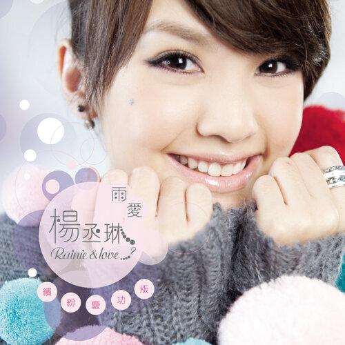 新流感 (Xin Liu Gan) - OT: Love Rocks