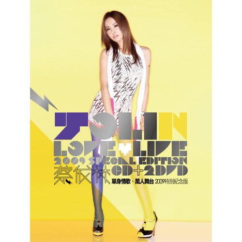 我喜歡 - Love & Live Special Edition