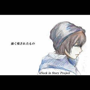 強く残されたもの (2016 ver.) (It remains strongly)