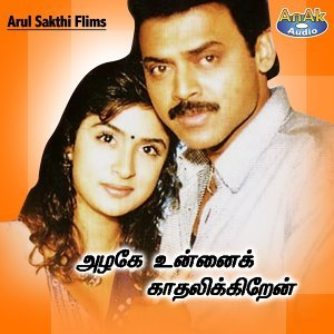Azhageunnai Kathalikkiren - Original Motion Picture Soundtrack