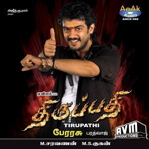 Tirupathi - Original Motion Picture Soundtrack