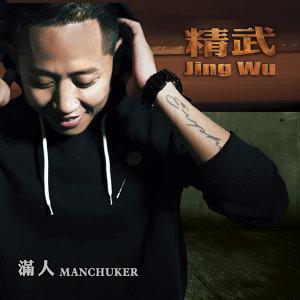 精武 (Jing Wu)