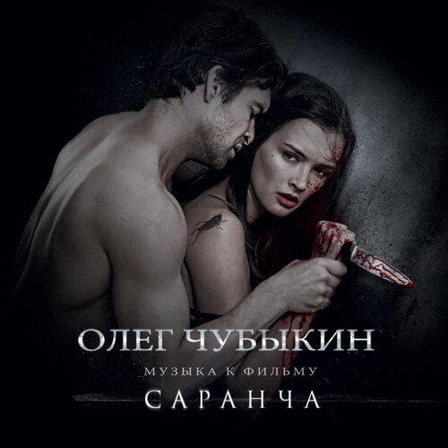 "Музыка к фильму ""Саранча"" Albums cover"
