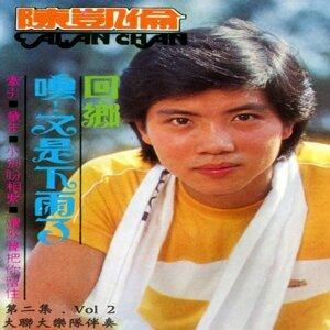 陳凱倫, Vol. 2: 回鄉 / 噢!又是下雨了 - 修復版