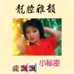 龍腔雅韻: 小秘密 - 修復版