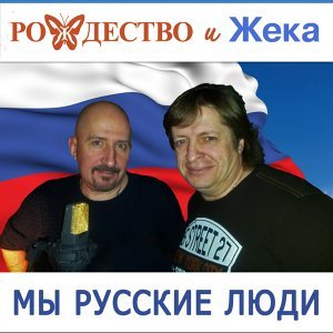 Мы русские люди