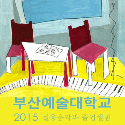 2015年釜山藝術學院‧畢業創作合輯