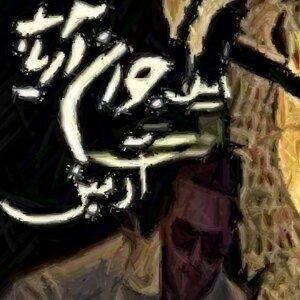 Javoone Ariaie - Persian Music