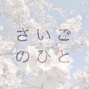 さいごのひと (SAIGONOHITO (THE LAST GIRL))