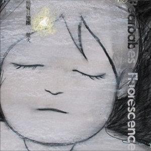 """""""螢火""""繪本概念EP - 繪本概念EP"""