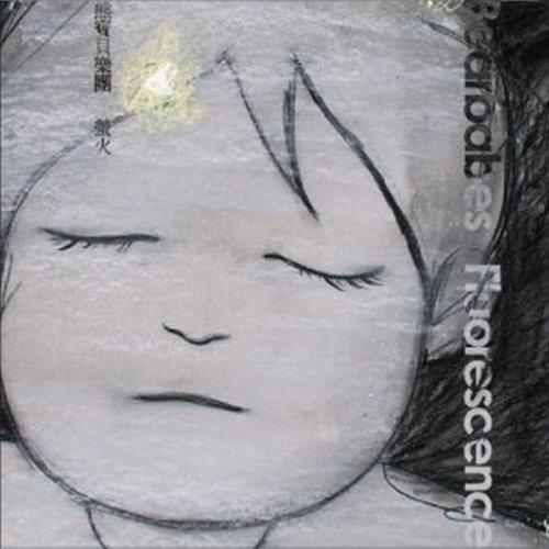 螢火 - 繪本概念EP