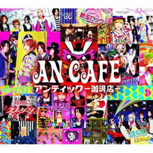 BondS~絆~-Lyrics-AN CAFE (アンティック-珈琲店-)-KKBOX