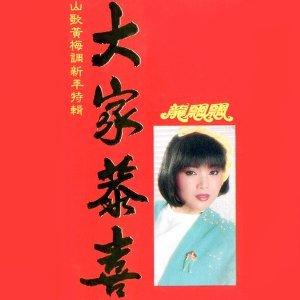 大家恭喜 (山歌黃梅調新年特輯) - 修復版