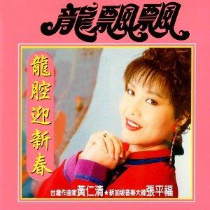 龍腔迎新春 - 修復版