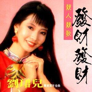 靚人靚歌: 發財發財 (廣東賀年金曲) - 修復版