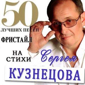 Фристайл & Сергей Кузнецов: 50 лучших песен