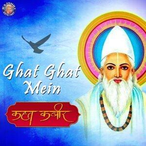 Ghat Ghat Mein Panchi Bolta - Kahat Kabir