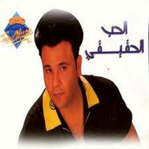 El Hob El Haqiqi