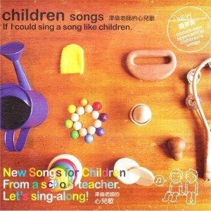 澤倫老師的心兒歌 (If  I coulc sing a song like children)
