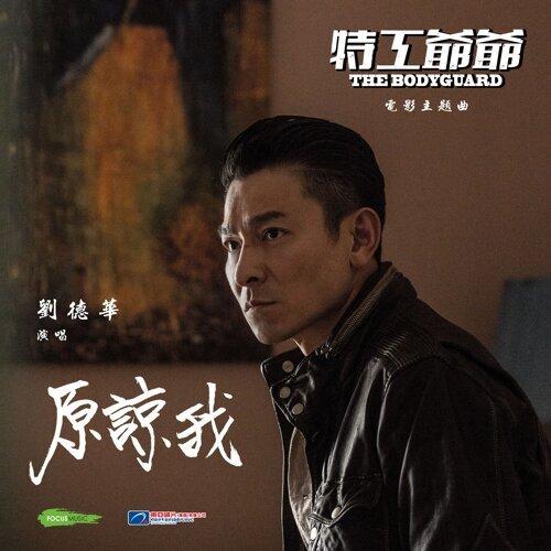 """原諒我 (""""特工爺爺""""電影主題曲) - 粵"""
