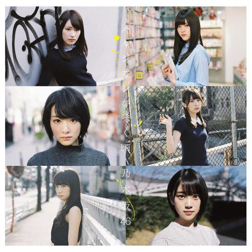 當春紫苑盛開時 (Harujionga Sakukoro - EP) - Type C