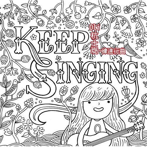 Keep Singing 琁律進行曲