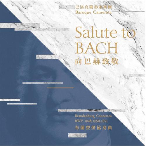 Salute_to_Bach (向巴赫致敬-布蘭登堡協奏曲 No.3 5 6)