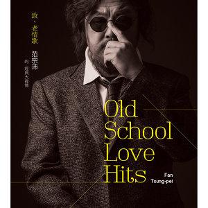 Old School Love Hits (致.老情歌—范宗沛的經典大提情)