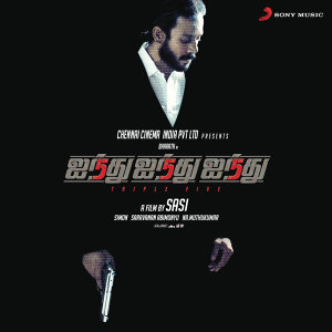 Ainthu Ainthu Ainthu (Original Motion Picture Soundtrack)