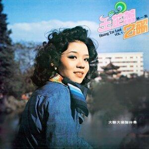 王芷蕾之歌, Vol. 1 - 修復版