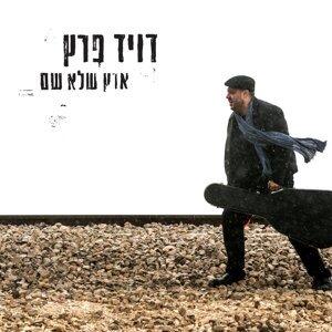 Eretz Shelo Sham