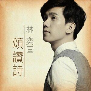 頌讚詩 (Song Zan Shi)
