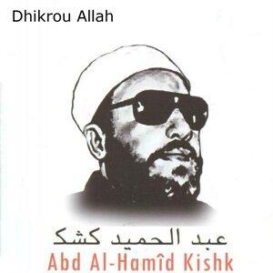 Dhikrou Allah - Coran