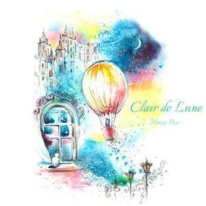 ドビュッシー : 月の光 「ベルガマスク組曲」より (オルゴール) (Debussy : Clair de Lune [Suite Bergamasque No. 3] - Music Box -)