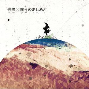Kokuhaku / Bokura No Ashiato