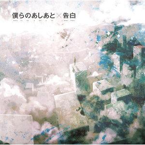 Bokura No Ashiato / Kokuhaku