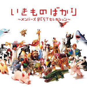 Ikimonobakari - Member's Best Selection -
