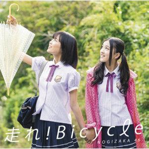 Hashire! Bicycle