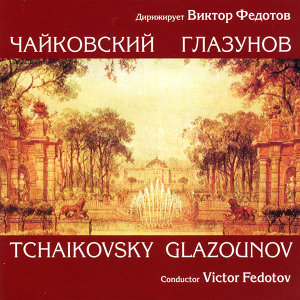 Victor Fedotov conducts Tchaikovsky and Glazunov