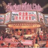 庾澄慶哈林夜總會 (Harlem Night Club)